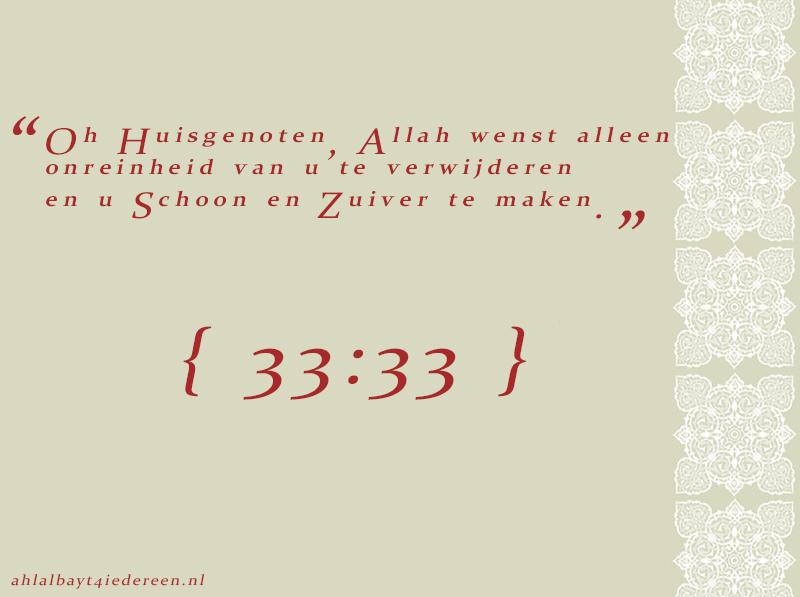 ahzab 33