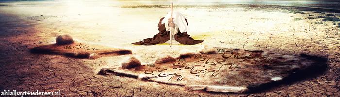 imam-baqer-banner