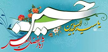 imam-husain-naam