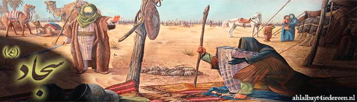 imam-sajjad-banner