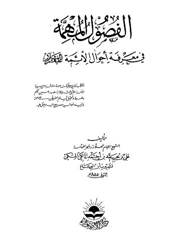 kaft-boek-fusulul-aemmah