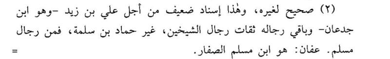 musnad-ahmad 2
