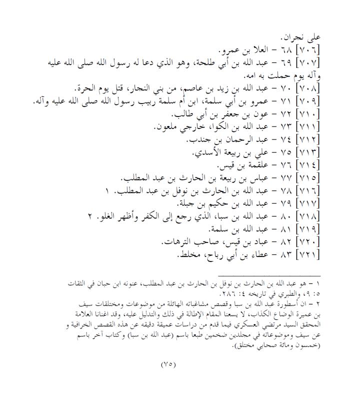 Abdullah ibn Saba 2