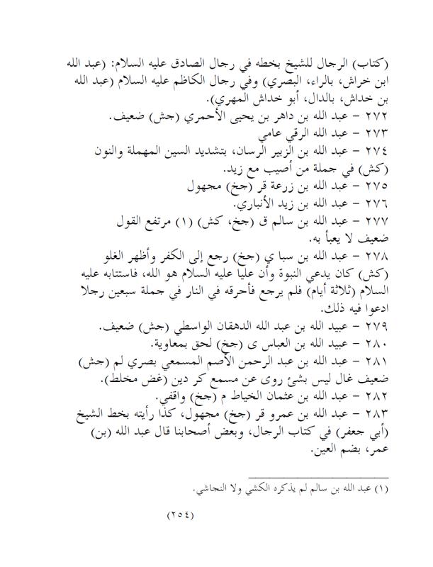Abdullah ibn Saba 3
