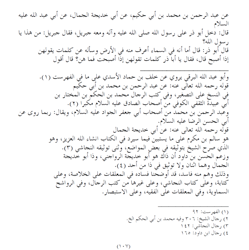 Abdullah ibn Saba