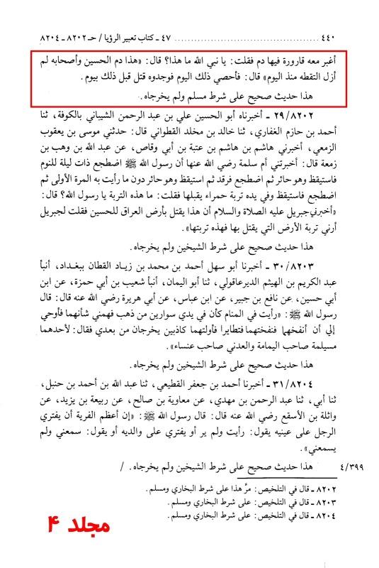 Al-Mustadrak3Vol4=blz440.jpg