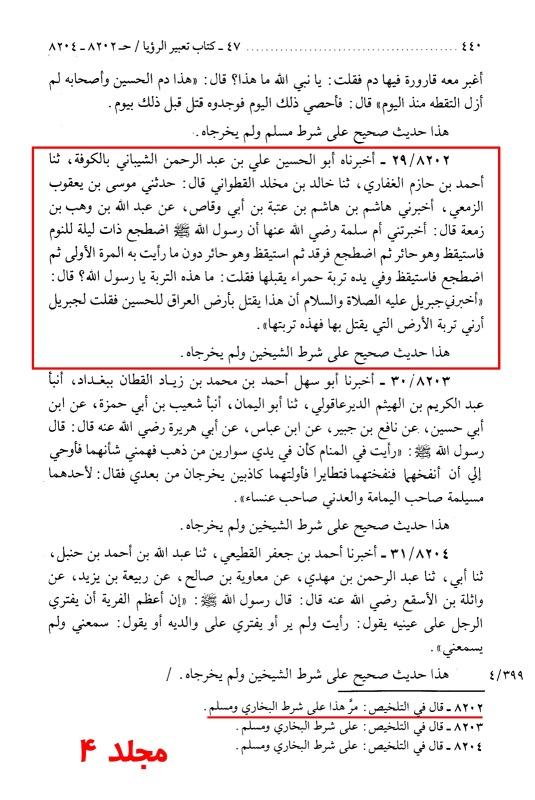 Al-MustadrakVol4-blz440.jpg