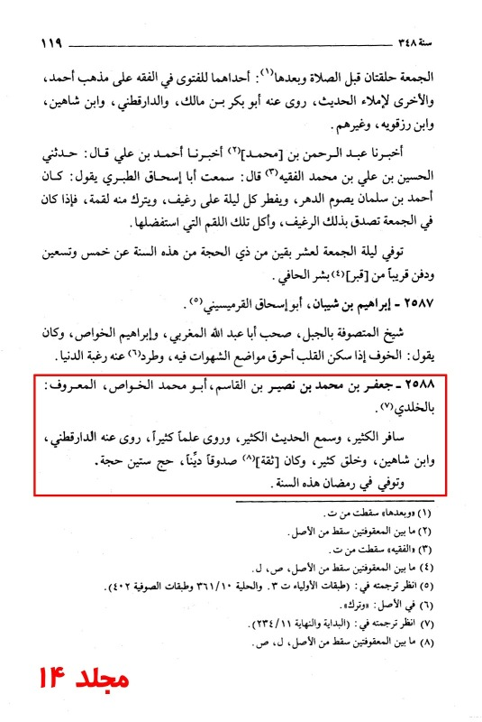 Al-MutazamVol14-blz119.jpg