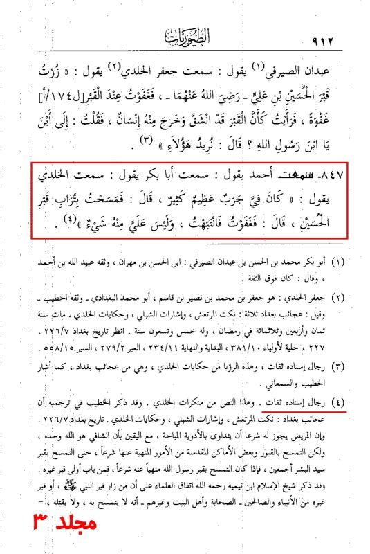 Al-Tuyuriat1Vol3-blz912.jpg