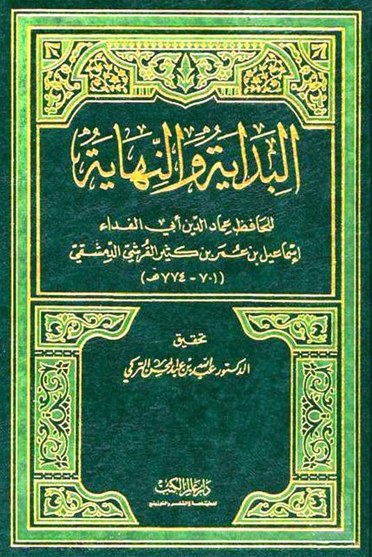 Cover-Al-Bedaya-wa-Nehaya.jpg