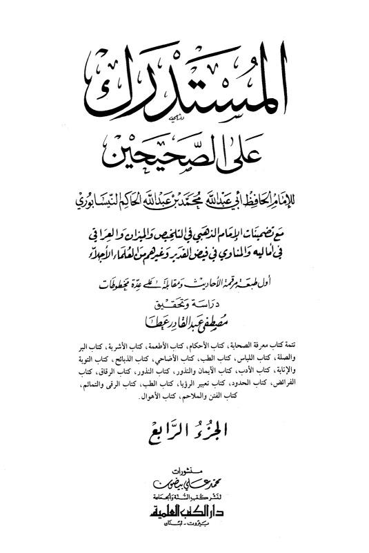 Cover-Al-MustadrakVol4.jpg