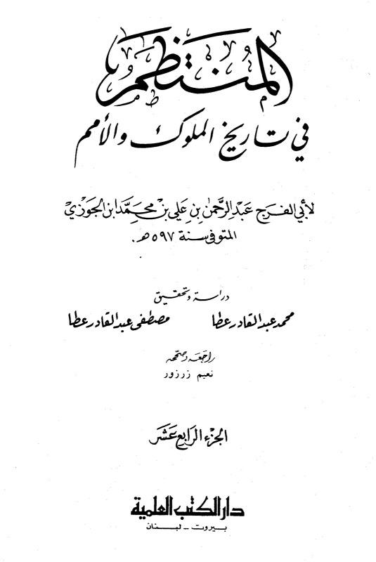Cover-Al-MutazamVol14.jpg