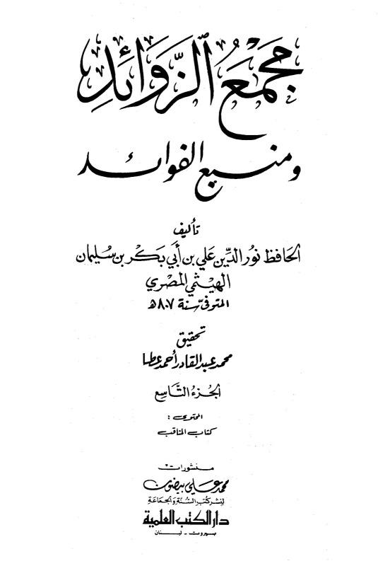 Majmahul Zawahid Vol9.jpg