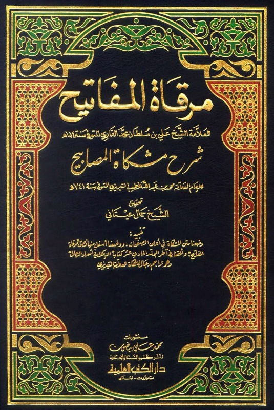 Cover-Mirqat-Al-Mafatih.jpg