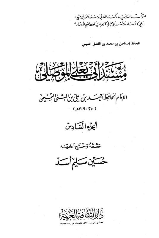 Cover-Musnad-Abi-YahlaVol6.jpg
