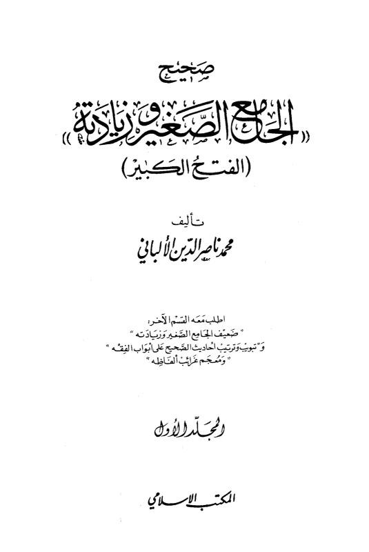 Cover-Sahih-Jamihul-Al-SaghirVol1.jpg