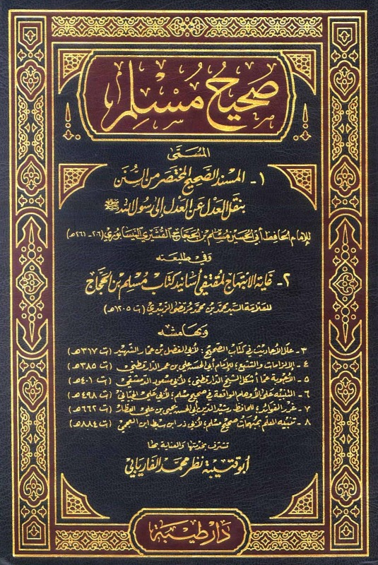 Cover-Sahih-Muslim.jpg