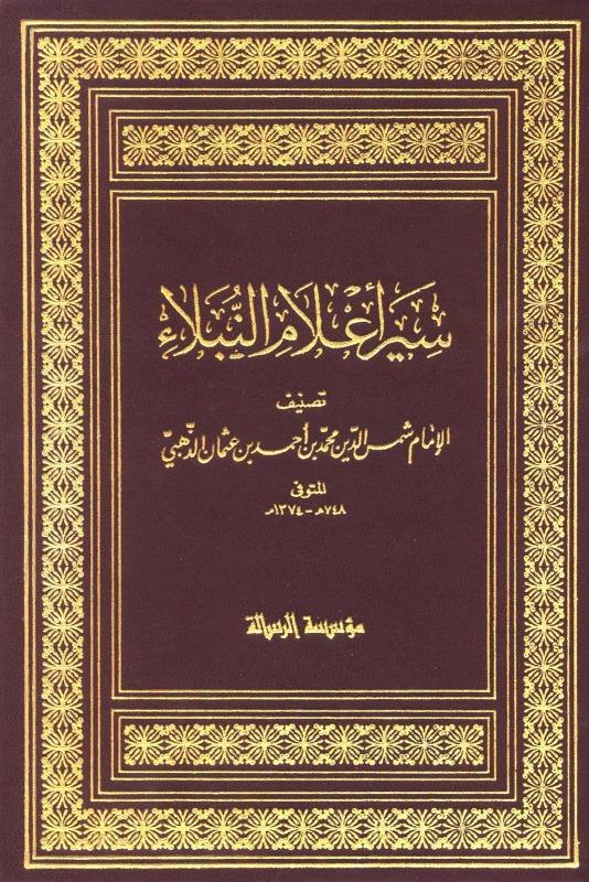 Cover-Siyar-Ahlam-Nobala-Zahabi.jpg