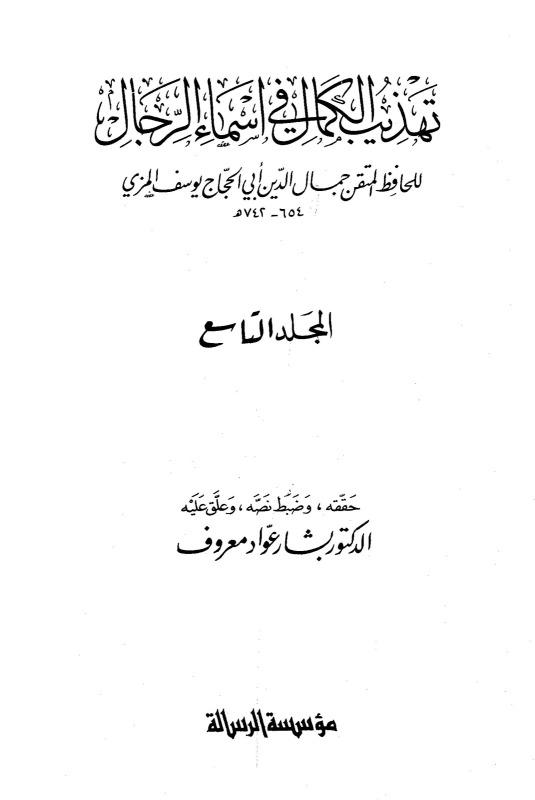 Cover-Tahdheeb-Al-Kamal-Vol9.jpg