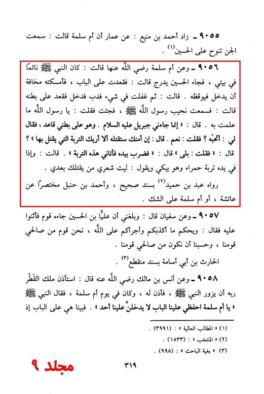 Et-hat Khiratul-MahraVol9-blz319.jpg