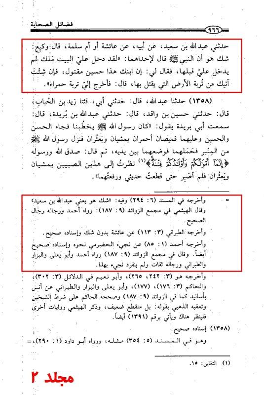 Cover Majmahul Zawahid Vol9.