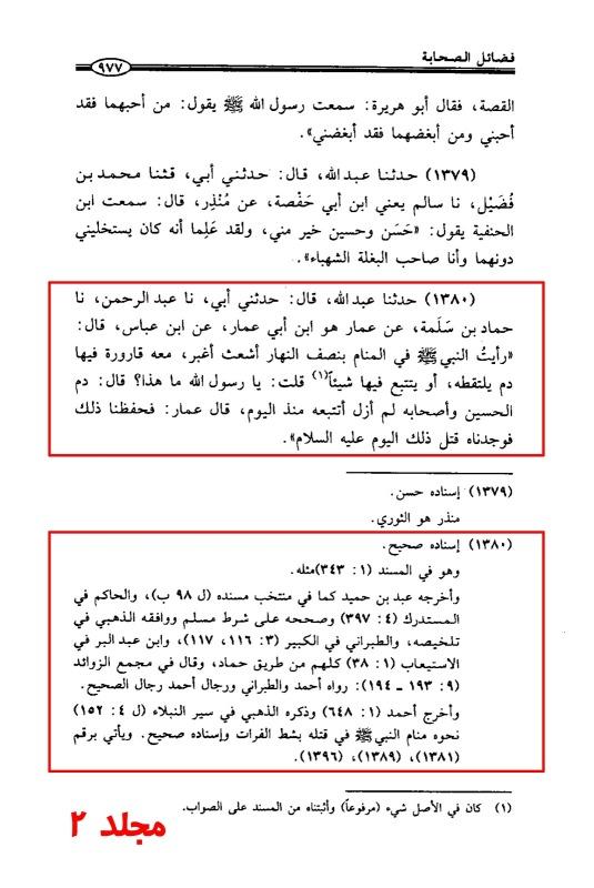 Fazahil-Al-SahabaVol2-blz977.jpg