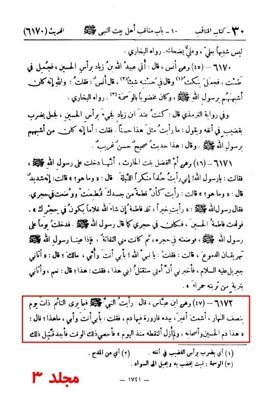 Mishkatul-Masabih1Vol3-blz1741.jpg