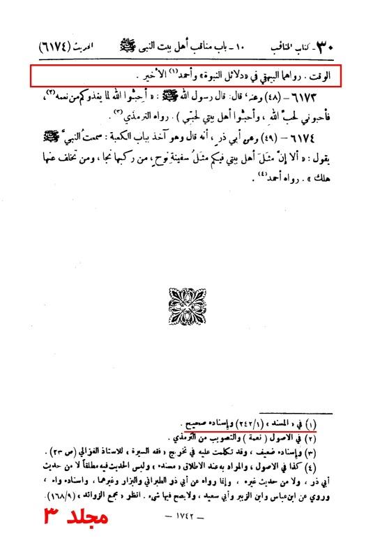 Mishkatul-Masabih2Vol3-blz1742.jpg