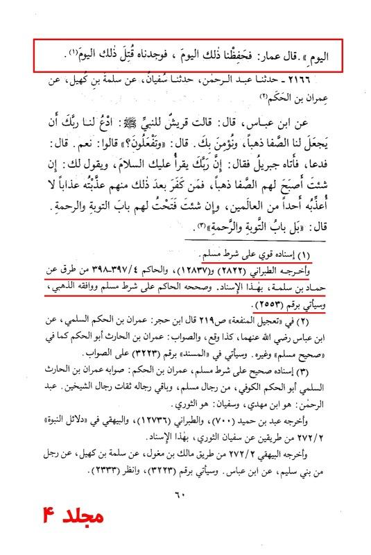 MusandAhmad-Vol4-blz60.jpg