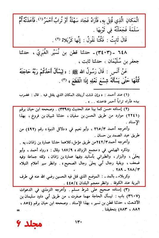 Musnad-Abi-Yahla-Vol6-blz130.jpg