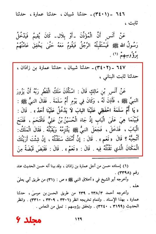 Musnad-Abi-Yahla1Vol6-blz129.jpg