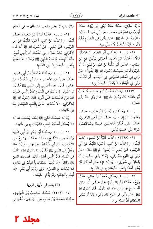 Sahih-Muslim-Vol2-blz1077.jpg