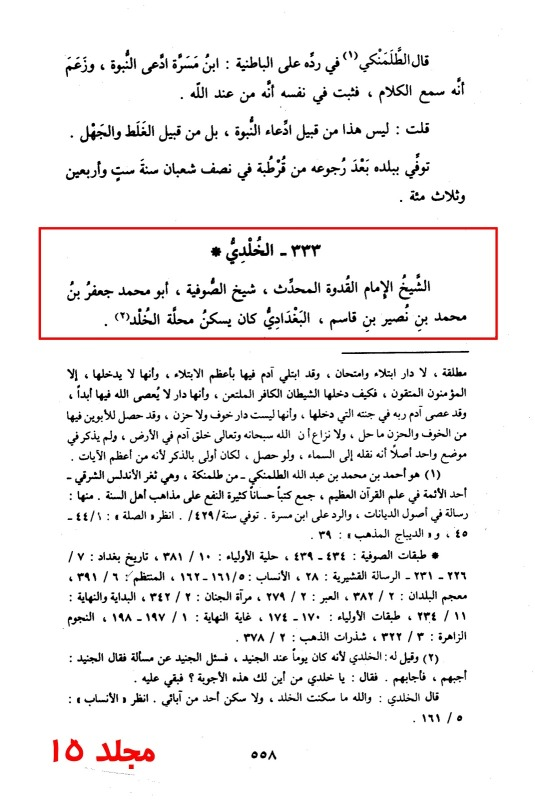 Siyar-Ahlam-Nobala-Vol15-blz558.jpg