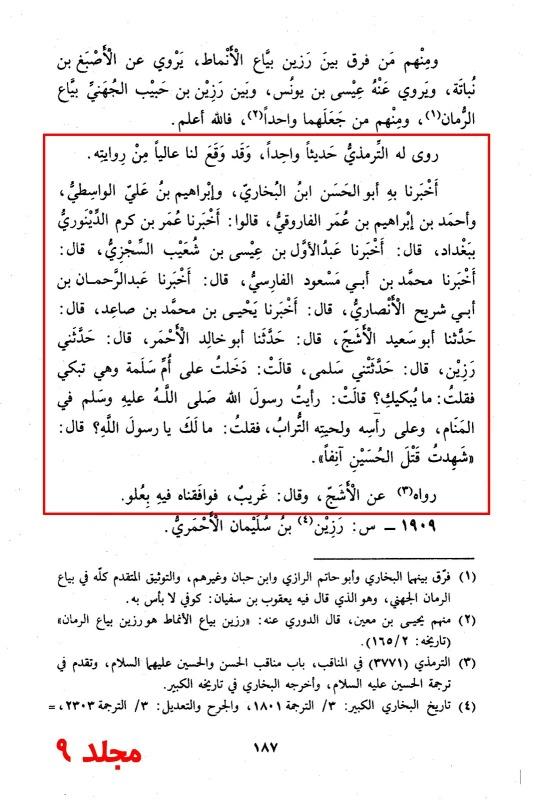 Tahdheeb-Al-Kamal-Vol9-blz187.jpg