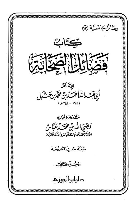 cover-Fazahil Al-SahabaVol2