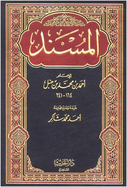 cover-ahmad-hanbal-vol1