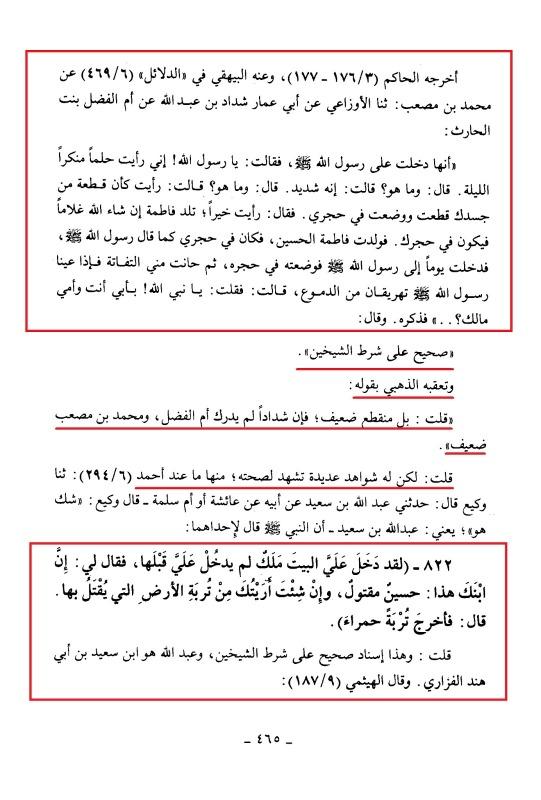 silsila-sahiha-vol2b-blz465.jpg