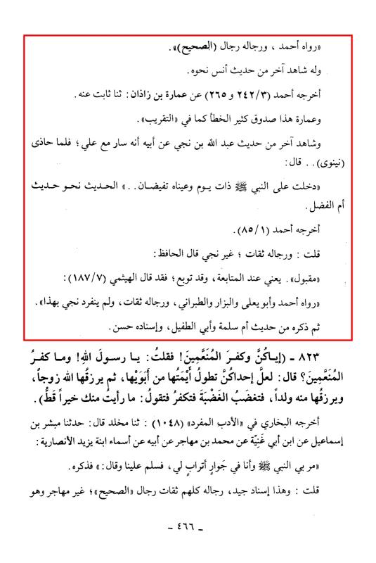 silsila-sahiha-vol2c-blz466.png