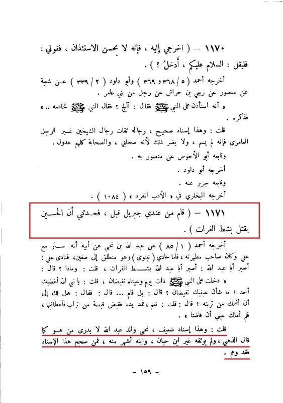 silsila-sahiha-vol3-blz159.jpg