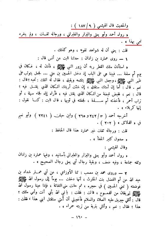 silsila-sahiha-vol3-blz160.jpg