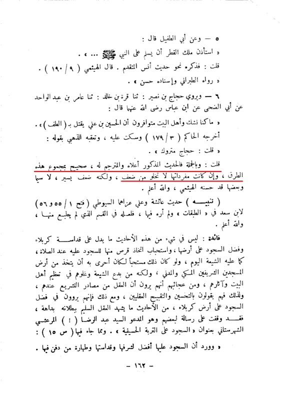 silsila-sahiha-vol3-blz162.jpg