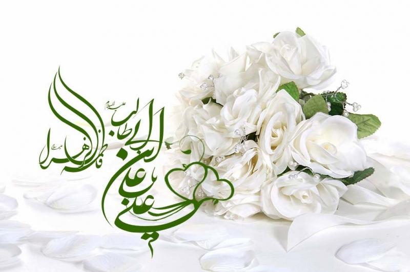 Het Huwelijk Van Imam Ali En Fatima Al Zahra As